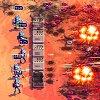 Jouer à Mars Commando